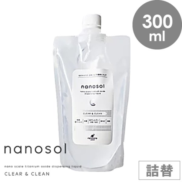 画像1: SNSで話題!サロンで売れる抗菌剤!ナノソルCC レフィル300ml (1)
