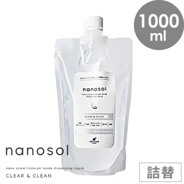 画像1: SNSで話題!サロンで売れる抗菌剤!ナノソルCC レフィル1リットル (1)